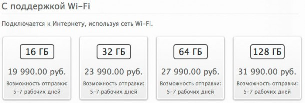 ipad-air-on-sale-in-russia-2