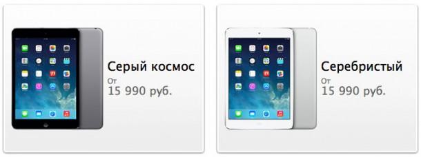 ipad-mini-2-retina-on-sale-in-russia-1