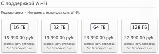 ipad-mini-2-retina-on-sale-in-russia-2