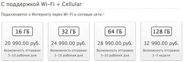 ipad-mini-2-retina-on-sale-in-russia-3