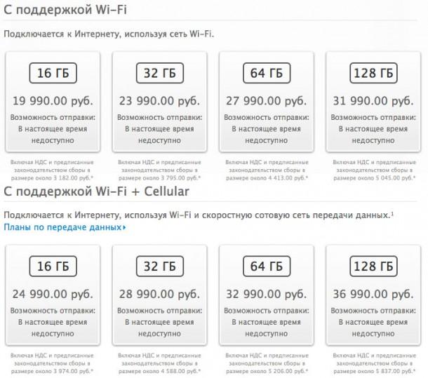 ofitsialnyie-prodazhi-ipad-air-i-ipad-mini-2-retina-v-rossii-startuyut-15-noyabrya-4