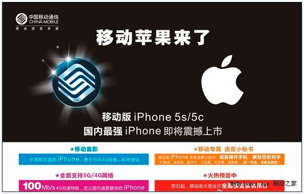 apple-and-china-mobile-seal-iphone-deal-1