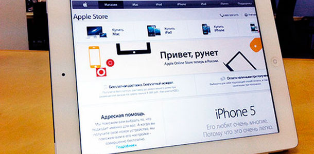apple-rasshiryaet-geografiyu-prodazh-tovarov-v-rossiyskom-apple-store-0