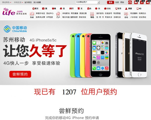 china-mobile-initiates-iphone-5s-and-5c-reservation-system-in-southern-china-1