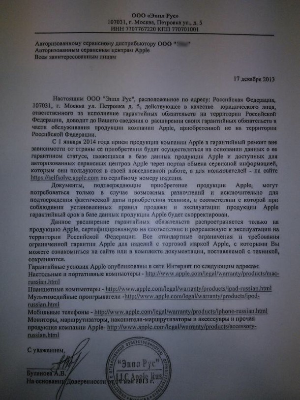 s-1-yanvarya-2014-goda-v-rossii-nachnet-deystvovat-mezhdunarodnaya-garantiya-apple-1