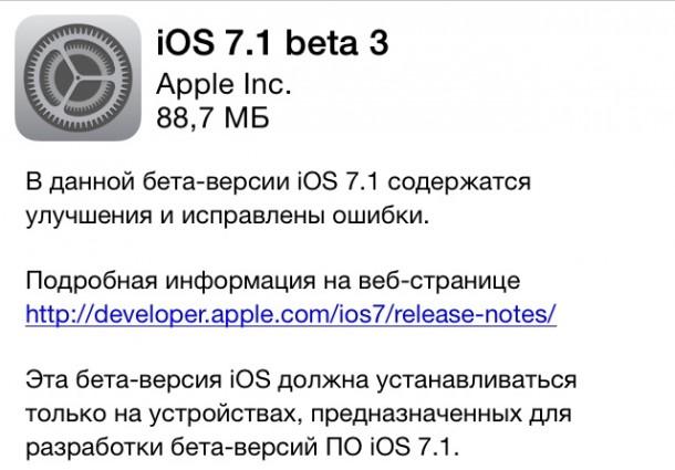 ios_7_1_beta_3_1