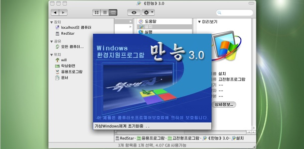 north-korea-borrows-liberally-from-apples-os-x-in-new-red-star-os-update-0