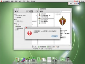 north-korea-borrows-liberally-from-apples-os-x-in-new-red-star-os-update-8