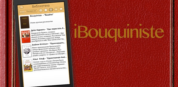 ereader-ibouquiniste-free-within-24-hours-0