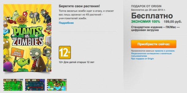 how-to-free-download-plants-vs-zombies-on-mac-and-pc-1