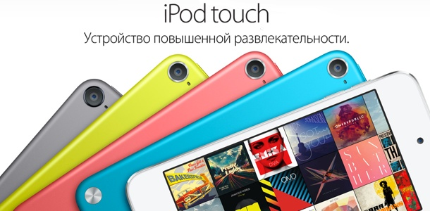 apple-launches-new-16gb-ipod-touch-worldwide-0