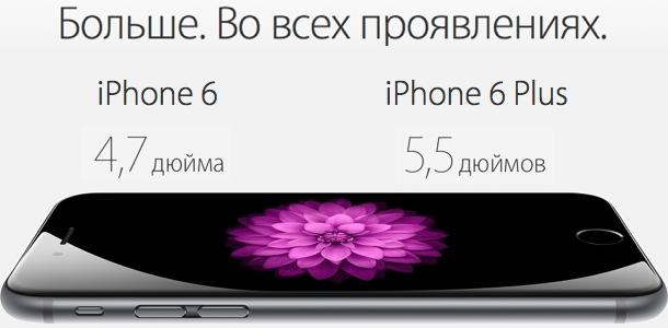 iphone6_iphone6plus_russia_26_09_14_0