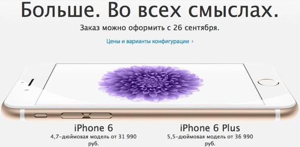 stali-izvestnyi-tsenyi-na-iphone-6-i-iphone-6-plus-v-rossii-0