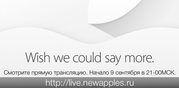 what-to-expect-from-apples-september-9-event-0
