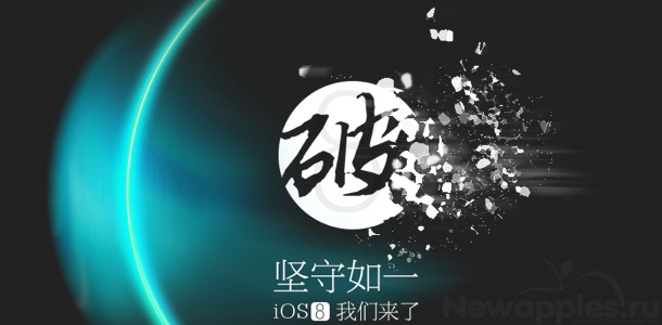 download-taig-1.2.0-to-jailbreak-ios-8.1.2-0
