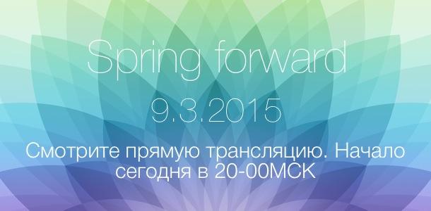 na-apple-tv-dostupen-kanal-dlya-prosmotra-prezentatsii-spring-forward-0