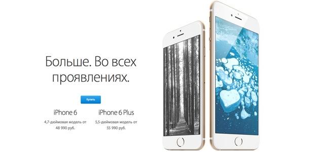 kompaniya-apple-snizila-tsenyi-na-iphone-6-i-iphone-6-plus-v-rossii-0