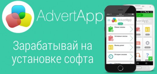 advertapp-service-review-0