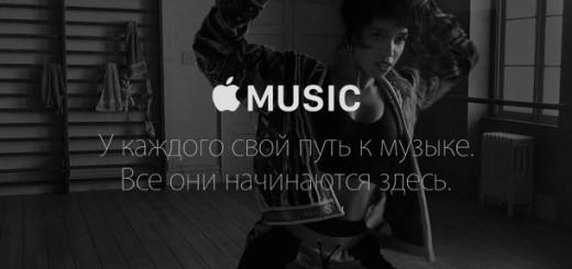 apple-launch-apple-music-0