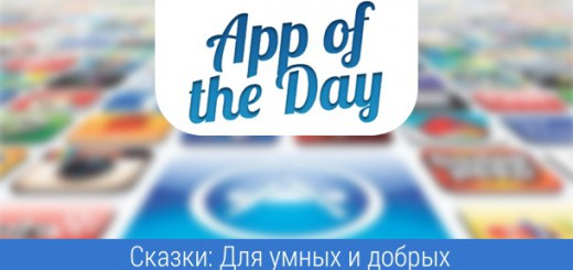 apps-of-the-day-14-06-15-0