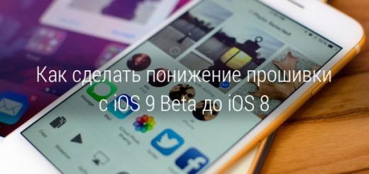 downgrade-ios-9-beta-to-ios-8-0