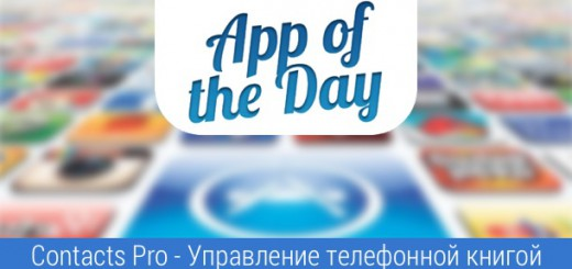 apps-of-the-day-18-08-15-0