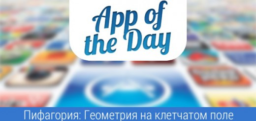 apps-of-the-day-15-10-15-0