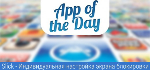 apps-of-the-day-26-10-15-0