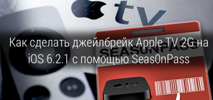 Как сделать apple tv
