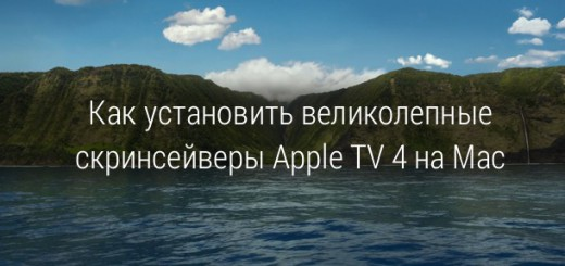 how-to-get-apple-tv-4-screen-savers-on-mac-0