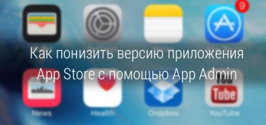 app-admin-downgrade-apps-to-older-versions-0