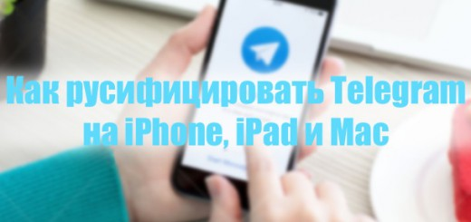 telegram-iphone-ipad-mac-russian-lang-0
