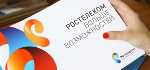 rostelekom-planiruet-zapustit-servis-allyo-pohozhiy-na-skype-0