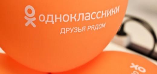 odnoklassniki-gotovitsya-zapustit-sobstvennyiy-messendzher-ok-soobshheniya-0