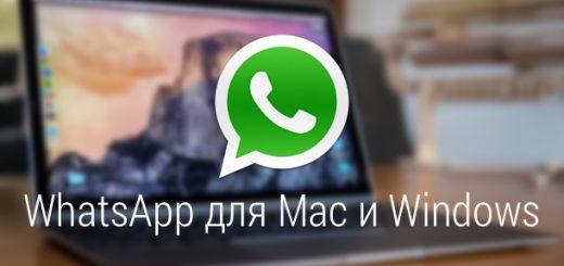 whatsapp-releases-desktop-app-for-mac-and-windows-0