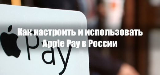 how-set-and-use-apple-pay-russia-0