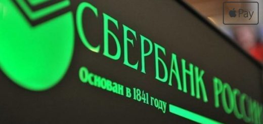sberbank-poluchil-eksklyuzivnoe-pravo-na-ispolzovanie-apple-pay-0