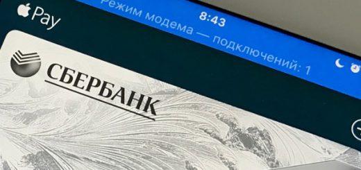 za-10-dney-k-apple-pay-podklyucheno-125-tyisyach-kart-klentov-sberbanka-0