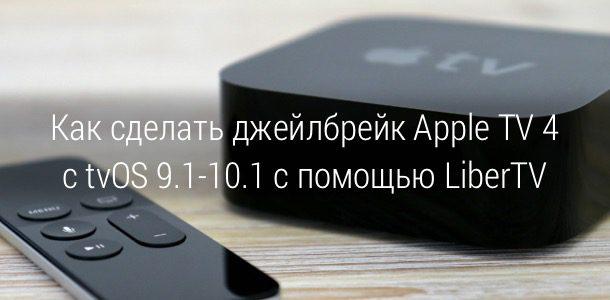 Как сделать джейлбрейк Apple TV 4 с tvOS 9 1-10 1 с помощью